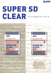 スーパーSDクリヤーシリーズ