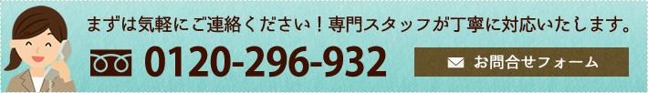 まずは気軽にご連絡ください!専門スタッフが丁寧に対応いたします。TEL0120-296-932
