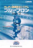 ウレタン塗膜防水システムプルーフロンシリーズ