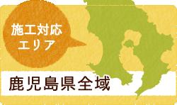 施工対応エリア・鹿児島県全域