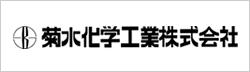 菊水化学工業株式会社