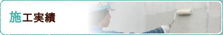 鹿児島県施工実績(外壁・屋根)